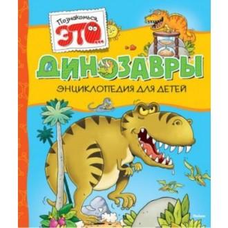 Динозавры Энциклопедия для детей