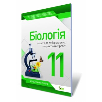 Биология 10 класс Тетрадь для лабораторных практических работ