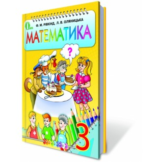 Математика 3 класс Ривкинд Учебник