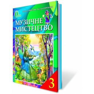 Музыкальное искусство 3 класс Аристова Учебник укр