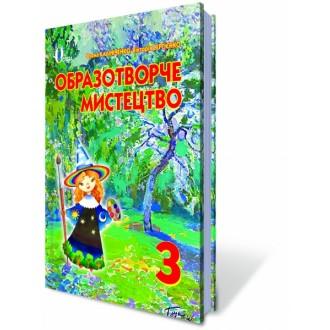 Изобразительное искусство 3 класс Калиниченко Учебник укр