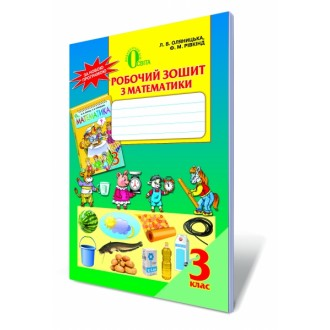 Рабочая тетрадь по математике 3 класс по новой программе