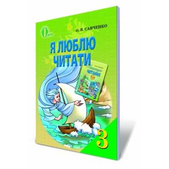 Я люблю читать приложение к учебнику Литературное чтение 3 класс