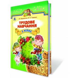 Трудовое обучение 3 класс Веремийчик Учебник