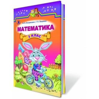 Математика 3 класс Богданович Учебник укр