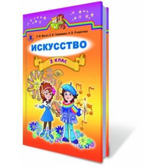 Искусство 3 класс Масол Учебник рус