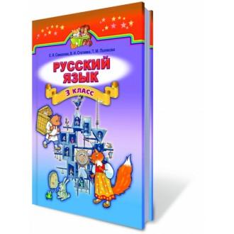 Учебник Русский язык 3 клас (для ОУЗ с обучением на русском языке) Самонова О.И.