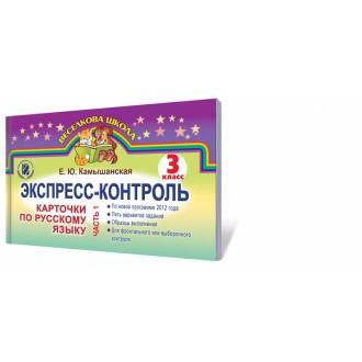 Экспресс-контроль Карточки по русскому языку 3 класс Ч. 1. / Ч.2.