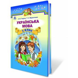 Украинский язык 3 Гавриш Учебник (рос.школа)