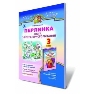 Перлинка Книга по литературному чтению 3 класс