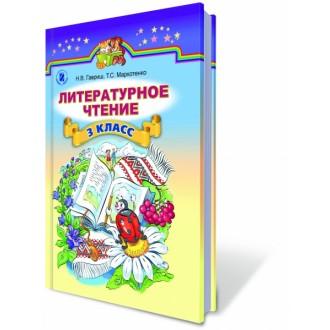Литературное чтение 3 класс Гавриш Учебник (рус)