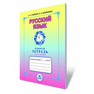 Рудяков 3 класс Рабочая тетрадь Русский язык часть 1 часть 2