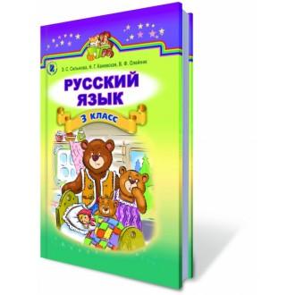 Русский язык 3 класс Сильнова Учебник (рус школа)