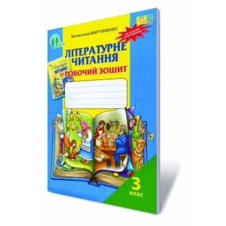 Литературное чтение 3 класс Рабочая тетрадь