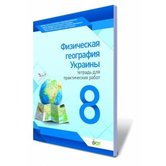 Физическая география Украины 8 класс Тетрадь для практических работ