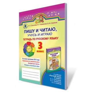 Тетрадь по русскому языку Пишу и читаю учусь и играю 3 класс (для ОУЗ с обучением на русском языке)