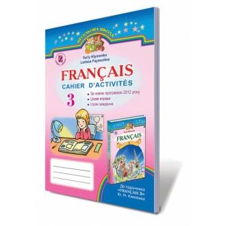 Тетрадь с французского языка 3 класс для школ с углубленным изучением французского языка