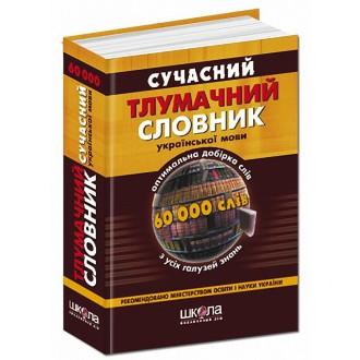 Современный толковый словарь украинского языка 60 000 слов