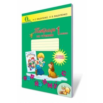 Тетрадь по чтению 1 класс Вашуленко Н