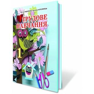 Трудовое обучение 1 класс Сидоренко Учебник укр