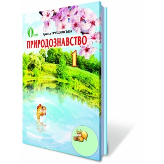 Грущинская 1 класс Природоведение Учебник укр