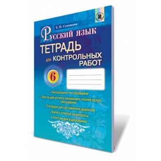 Русский язык 6 класс Тетрадь для контрольных работ