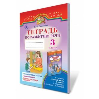 Тетрадь по развитию речи 3 класс (для ОУЗ с обучением на русском языке)