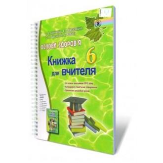 Бойченко Основы здоровья 6 класс Книга для учителя