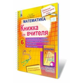 Математика 6 класс  Книга для учителя