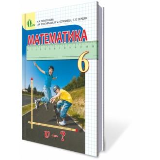 Математика Учебник Тарасенкова Н.А. 6 кл (укр) НЕТ В НАЛИЧИИ