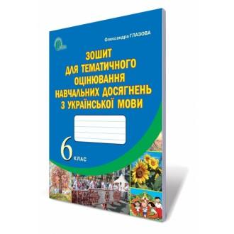 Украинский язык 6 класс Тетрадь для тематического оценивания учебных достижений