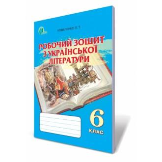 Рабочая тетрадь по украинской литературе 6 класс