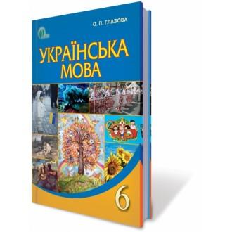 Украинский язык 6 кл Учебник Глазова О.П.