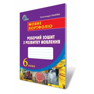 Украинский язык 6 класс Языковое портфолио Рабочая тетрадь по развитию речи