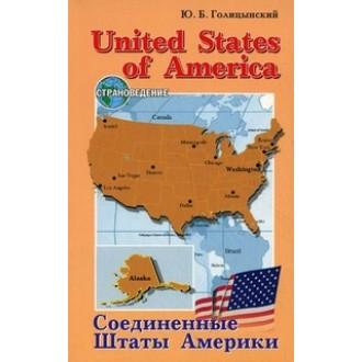 Соединенные Штаты Америки  Пособие по страноведению