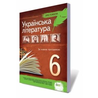 Украинская литература 6 класс Произведения для внеклассного чтения Хрестоматия