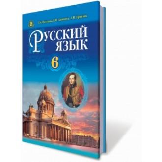 Полякова Русский язык 6 класс Учебник (2-й год обучения)