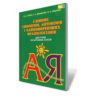 Словарь синонимов, антонимов и распространенных фразеологизмов для учеников начальных классов