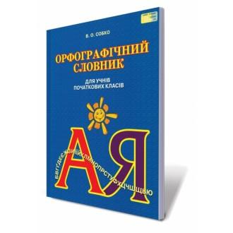 Орфографический словарь для учеников начальных классов