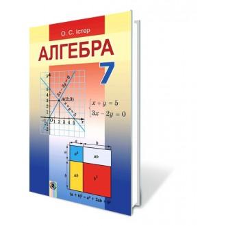 Истер Алгебра 7 клас Учебник