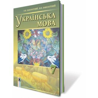 Заболотный Украинский язык 7 класс Учебник