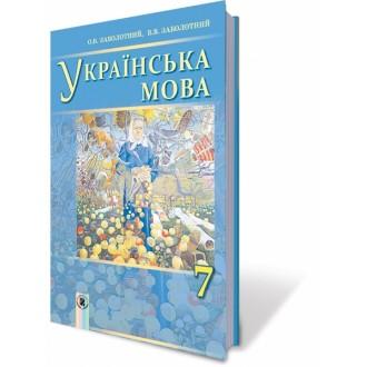 Заболотный Украинский язык 7 класс (для учебных заведений с обучением на русском языке)