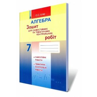 Істер Зошит для самостійних та тематичних контрольних робіт з алгебри 7 клас