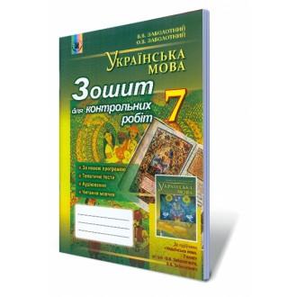 Заболотный Тетрадь для контрольных работ Украинский язык 7 класс