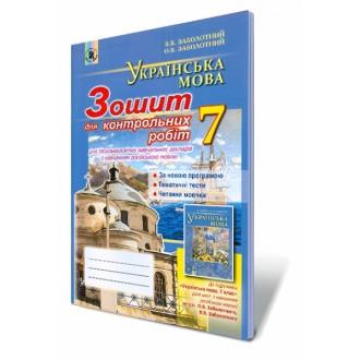 Українська мова Зошит для контрольних робіт  7 клас (для ЗНЗ з навчанням російською мовою)