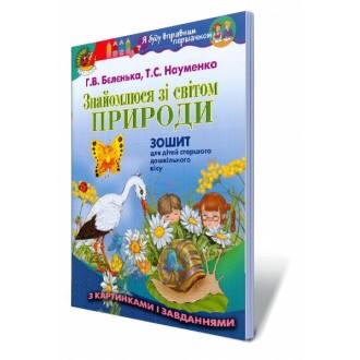 Знакомлюсь с миром природы Тетрадь для детей старшего дошкольного возраста