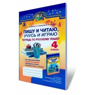 Сильнова Каневская Пишу и читаю учусь и играю Рабочая тетрадь 4 кл