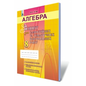 Алгебра 8 класс Тетрадь для самостоятельных и тематических контрольных работ