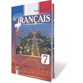 Клименко Французский язык 7 класс Учебник (7-й год обучения)