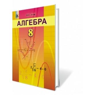 Істер 8 клас Алгебра Підручник